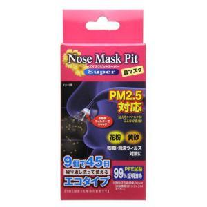 ノーズマスクピットスーパー レギュラーサイズ 9個入り(メール便対応可) (PM2.5対応 花粉 鼻マスク)(ウイルス 鼻用マスク)|egolf