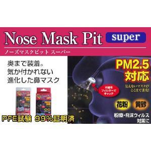 ノーズマスクピットスーパー レギュラーサイズ 9個入り(メール便対応可) (PM2.5対応 花粉 鼻マスク)(ウイルス 鼻用マスク)|egolf|02