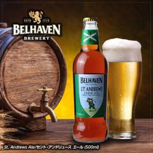 セント・アンドリュース エール(ビール)500ml St. Andrews Ale(ゴルフ 酒 ギフト プレゼント 贈答)|egolf