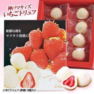 いちごトリュフ チョコレート 赤箱入 神戸マキィズ(ゴルフコ...