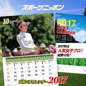 2017 スポニチ ゴルフカレンダー(ゴルフコンペ景品 ゴル...