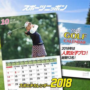 2018 スポニチ ゴルフカレンダー(ゴルフコンペ景品 ゴル...