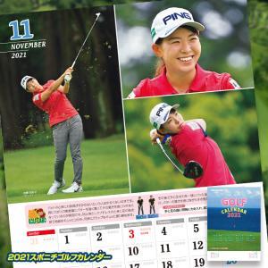 2021スポニチゴルフカレンダー