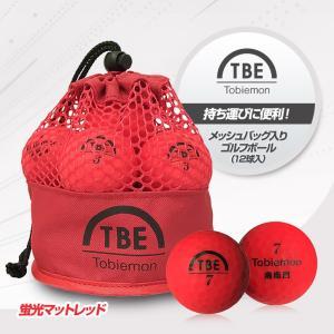 飛衛門 ゴルフボール メッシュバッグ 蛍光マットレッド 12個入(還暦祝い 赤いゴルフボール)|egolf