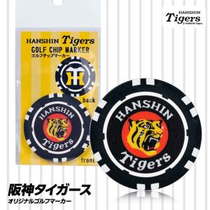 阪神タイガース ゴルフチップマーカー(カジノチップマーカー)(メール便対応可) (プロ野球 応援 おもしろ 球団 キャラクター ゴルフマーカー)|egolf