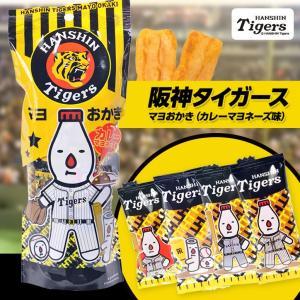 阪神タイガース マヨおかき(カレーマヨネーズ味)(タイガース ファン 応援 おもしろ グッズ 菓子)|egolf