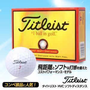 タイトリスト ゴルフボール HVC ソフトディスタンス 1ダース Titleist(golf balls 参加賞)|egolf