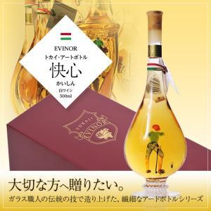 エヴィノール トカイアートボトル 白ワイン 快心 化粧箱入 EVINOR TOKAJI WINE(ゴルフ お酒)|egolf