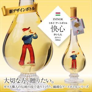 エヴィノール トカイアートボトル 白ワイン 快心(新デザイン) 化粧箱入 EVINOR TOKAJI WINE(ゴルフ お酒)|egolf