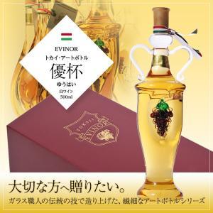 エヴィノール トカイアートボトル 白ワイン 優杯 化粧箱入 EVINOR TOKAJI WINE(優勝 トロフィー 表彰)|egolf