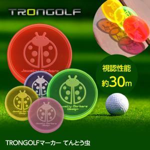 TRONGOLF/トロンゴルフ マーカー 35mm(メール便対応可) (蛍光 見つけやすい)(ゴルフコンペ景品 ゴルフコンペ 景品 賞品 コンペ賞品)|egolf