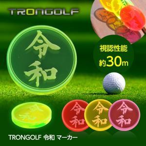 TRONGOLF/トロンゴルフ マーカー 令和 35mm(メール便対応可) (蛍光 新元号 記念 見つけやすい) egolf