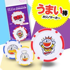 うまい棒 カジノチップマーカー(おもしろ キャラクター ゴルフマーカー)(メール便対応可) (カジノマーカー)|egolf