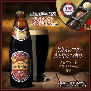 【ゴルフギフトセット】チョコレートビールとゴルフボールチョコ...