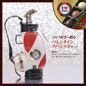 【ゴルフギフトセット】時計付キャディバッグクロックとゴルフボ...