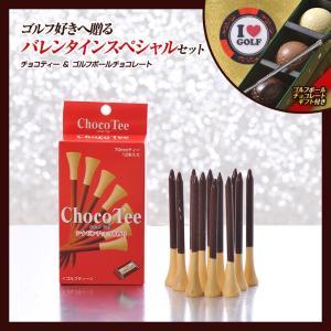 【ゴルフギフトセット】チョコレートティー&とゴルフボ...
