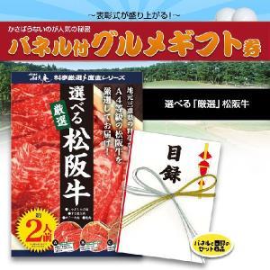 パネル付目録 三重の料亭・和久庵 松阪牛1万円