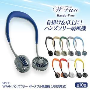 W FAN  ダブルファン ハンズフリー ポータブル扇風機 SPICE OF LIFE(暑さ対策 携帯 扇風機 ファン USB)|egolf