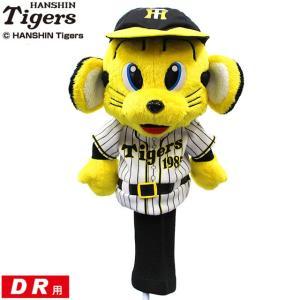 阪神タイガース トラッキー ドライバー ヘッドカバー(ゴルフ キャラクター ヘッドカバー おもしろ 野球 ぬいぐるみ)|egolf