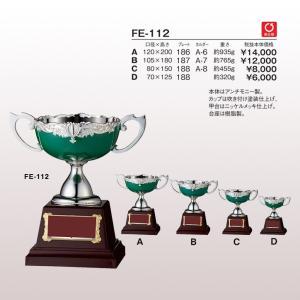 ゴルフコンペ 優勝カップ FE-112C(ゴルフコンペ 優勝 表彰)(ゴルフコンペ景品 ゴルフコンペ 景品 賞品 コンペ賞品)|egolf