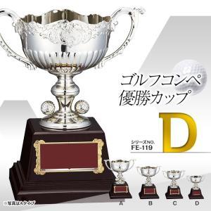 ゴルフコンペ 優勝カップ FE-119D(ゴルフコンペ 優勝 表彰)(ゴルフコンペ景品 ゴルフコンペ 景品 賞品 コンペ賞品)|egolf