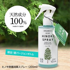 >ヒノキ 天然消臭除菌スプレー 限定ボトル 200ml