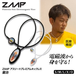 ZAAP アスリートプレミアムネックレス  皇治 ザップ(医療機器 電磁波対策 電磁波防止 アクセサリー K-1)|egolf