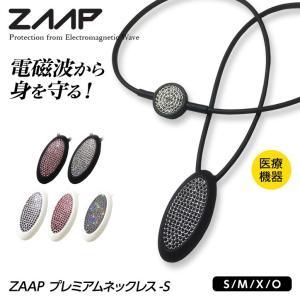 ZAAP プレミアムネックレス-S ザップ(医療機器 電磁波対策 電磁波防止 アクセサリー)(ゴルフ用品 グッズ ギフト プレゼント)|egolf