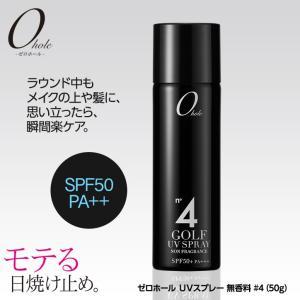 ゼロホール(0hole) UVスプレー 無香料 No.4 ゴルフ専用 日焼け止め(紫外線対策 UV対...