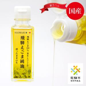 国産えごま油「えごま純油」岐阜県飛騨えごま100%を搾ったま...