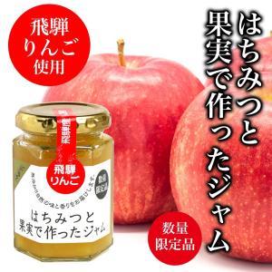 りんごジャム はちみつと果実で作ったジャム「飛騨りんご」 国産 無添加|egomaje