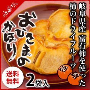 送料無料 柿のドライフルーツ「おひさまのかほり」2袋16枚入り 1,000円ポッキリ