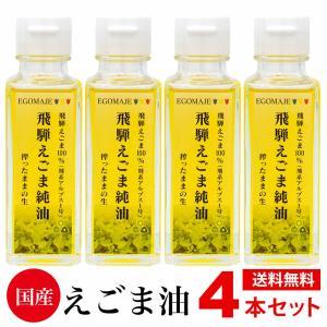 国産えごま油「えごま純油」4本セット20%off200セット...