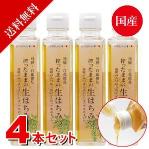 はちみつ 蜂蜜 国産 搾ったままの生はちみつ 送料無料 200gx4本セット岐阜県飛騨産|egomaje