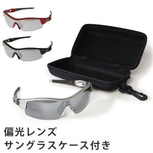 サングラス ケース セット 偏光 スポーツサングラス メンズ レディース VAXPOTの画像