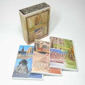 【特典付き】吉村作治と行く エジプト世界遺産紀行 egyptichiba