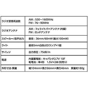 太知ホールディングス(KOBAN) 手回し充電+乾電池 備蓄ラジオ ECO-3|eh-style