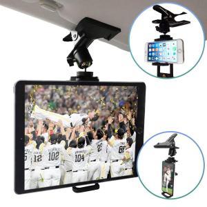 ROYI車載 ホルダー スマホ& iPad タブレット クリップ しっかり固定 360度回転 携帯 サンバイザー 4.0-11インチ|eh-style