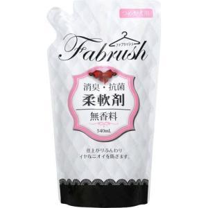 fabrush(ファブラッシュ) 柔軟剤 無香料 つめかえ用 540ml eh-style