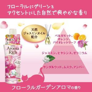 大容量ソフラン アロマリッチ 柔軟剤 フローラルガーデンアロマの香り 詰替特大 1210ml eh-style