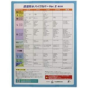 平山産業 透湿防水バイクカバーVer2 グレー 3L 706526|eh-style