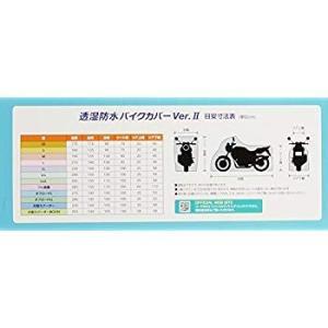 平山産業 透湿防水バイクカバーVer2 グレー LL 706519|eh-style