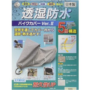 平山産業 透湿防水バイクカバーVer2 グレー 4L 706533|eh-style