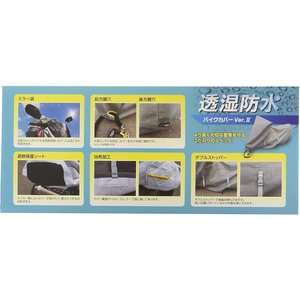 平山産業 透湿防水バイクカバーVer2 グレー フル装備 706540|eh-style
