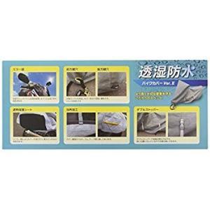 平山産業 透湿防水バイクカバーVer2 グレー オフロードLL 706564|eh-style