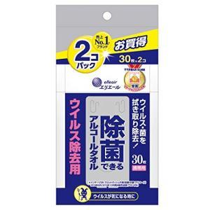 エリエール ウェットティッシュ 除菌 ウイルス除去用 アルコールタイプ 携帯用 60枚(30枚×2パ...