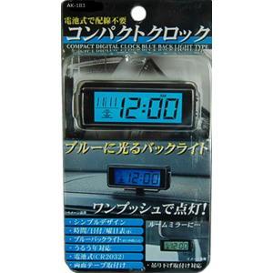 カシムラ コンパクトクロック 時計 AK-183|eh-style
