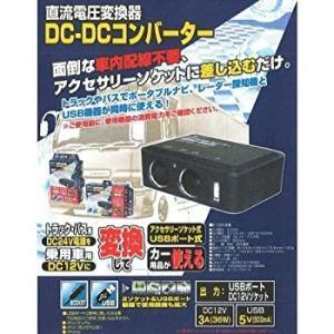 メルテック DCDCコンバーター 2way(USB&アクセサリーソケット) DC24V ソケット2口3A・USB1口500mA アクセサリー|eh-style