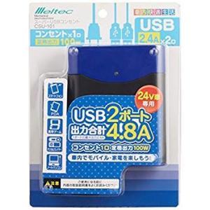 メルテック インバーター 2way(USB&コンセント) DC24V コンセント1口100W USB2口4.8A Meltec CSU-10|eh-style