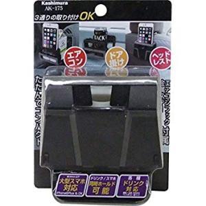 Kashimura(カシムラ) コンパクトドリンクホルダー プラス ブラック AK‐175 AK-175|eh-style